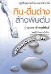 Book : Patiwat Sukkaparp Duay Thammachart Bumbud Kin-Duem Tarng Larng Piss Tub