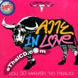 MP3 : Carabao - Kwai In Love