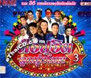 Karaoke VCDs : Rose Music : Top Hit Loog Thung Thai - Vol.3
