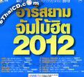 Karaoke VCD : R-Siam - Jumbo Hit 2012