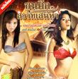 Khun Suek Sawad Sanaeha [ VCD ]
