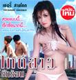 Guide Sao Ruk Rorn [ VCD ]