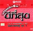 Dee Tee Sood : Ummata Pleng Koo - Vol.1