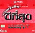 Karaoke VCDs : Dee Tee Sood : Ummata Pleng Koo - Vol.1