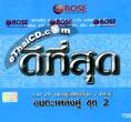 Karaoke VCDs : Dee Tee Sood : Ummata Pleng Koo - Vol.2