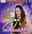 Karaoke VCD : Duangjan Suwannee - Ror Ter Ber Diew
