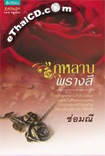 Thai Novel : Kularb Prarng See
