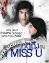 I Miss U [ DVD ]
