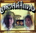 Thai TV serie : Kahas See Dang (1989) [ DVD ]