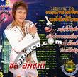 Chol Apichart : Ber Toe Mai Tong Ber Hong Mee Mhai