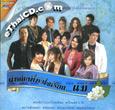 Karaoke DVD : Grammy - Poo Ying Tee Hua Jai Reak..Mae