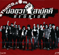 Micro : Right Hand Reunion (2 CDs)