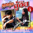 Tuktan Chollada & Phai Phongsatorn : Loog Thung Koo Hit - Vol.3