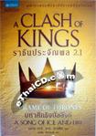 Novel : A Clash of Kings