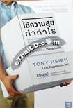 Book : Chai Kwarm Suk Tum Gumrai