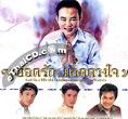 Yodruk Salukjai : Yodruk...Yod Duang Jai