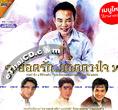 Karaoke DVD : Yodruk Salukjai - Yodruk...Yod Duang Jai