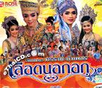 Li-kay : Sornram Nampetch - Luad Nok Oak