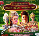 Concert lum ruerng : Sao Noy Petch Baan Paeng - Boon Num Krum Likit