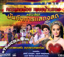 Concert VCD : Sao Noy Petch Baan Paeng Band