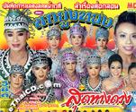 Concert lum ruerng : Nok Yoong Thong - Sood Tang Duang