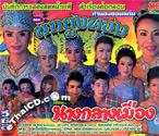 Concert lum ruerng : Nok Yoong Thong - Nang Klang Muang