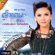 Karaoke DVD : Tuktan Chollada - Natee Diew Puer Ruk Tung Chewit Puer Luem