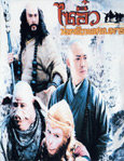 HK TV serie : Journey to the West (2011) [ DVD ]