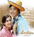 Thai TV serie : Suer See Fhun (2002) [ DVD ]