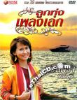 Karaoke DVD : Sirintra Niyakorn - Loog Thung Pleng Eak