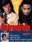 HK TV serie : Super Cop [ DVD ]