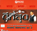 Karaoke VCDs : Charin Nuntanakorn - Dee Tee Sood - Vol.2