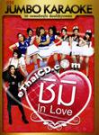 Karaoke DVD : RS. Jumbo Karaoke - Shimi In Love
