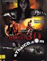 Mae Nak 3D [ DVD ]