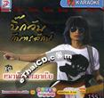 Karaoke VCD : Big One - Mah Noy Tuek Ya Bia