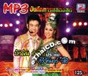MP3 : Live Concert - Buapun Tungsoe & Srijun Wesri