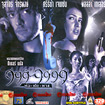 999-9999 (English subtitle) [ VCD ]