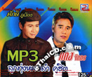 MP3 : Daeng Jitkorn & Suk Poowieng - Morlum Koo Hit