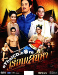 Thai TV serie : Ruen Sanae Ha - Box.2 [ DVD ]