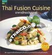 Cook Book : Thai Fusion Cuisine