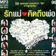 MP3 : RS - Ruk Mae Kid Tueng Por