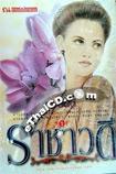 Thai Novel : Rachawadee