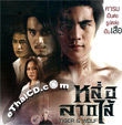 Lor Lak Sai (Tiger and Wolf) [ VCD ]