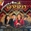 Karaoke DVD : Grammy Gold : Sanae...Larnna