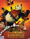 The Adventures Of Jinbao [ DVD ]