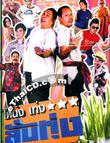 TV show : Nhong & Teng - Lun Thung - Vol.1 [ DVD ]
