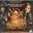 Suriyothai [ VCD ]