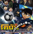 Detective Conan : The Movie - The Eleventh Striker