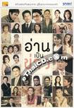 Book : Arn Pen Kao