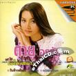 Karaoke VCD : Tai Orathai - Kor Jai Kun Nao